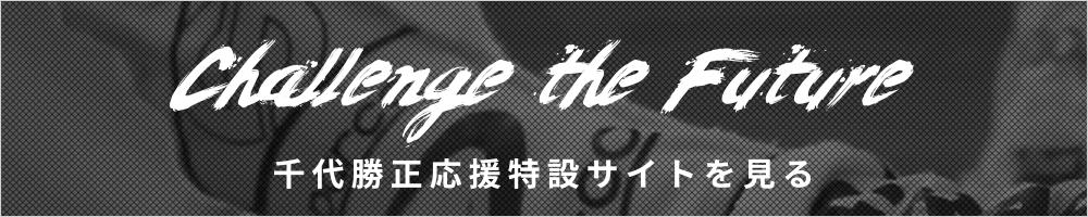 レーシングドライバー千代勝正特設サイト