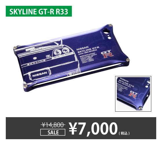 日産(NISSAN)GT-R ジュラルミンiPhoneケース for R33