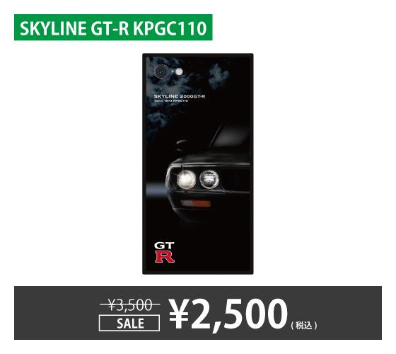 GT-R スクエア型iPhoneケース for KPGC110