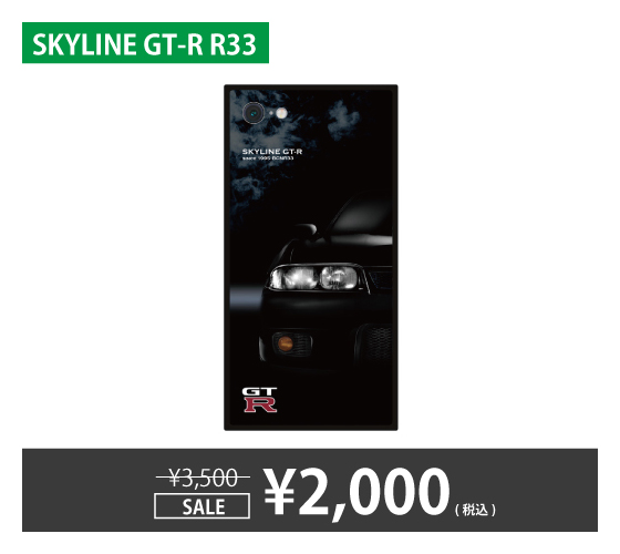 GT-R スクエア型iPhoneケース for BCNR33