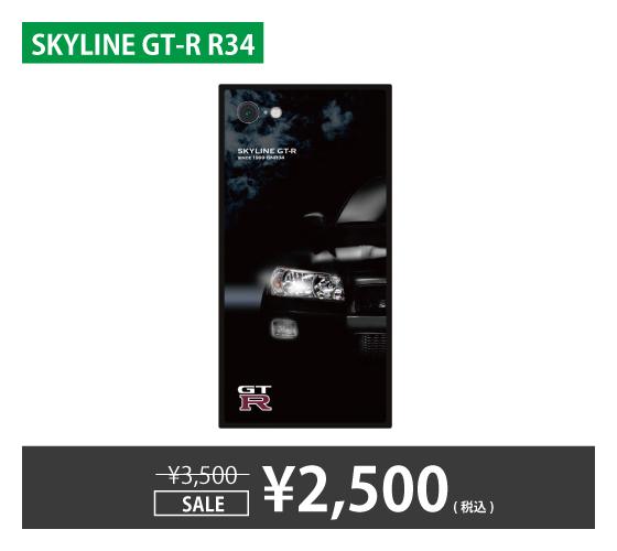 GT-R スクエア型iPhoneケース for BNR34