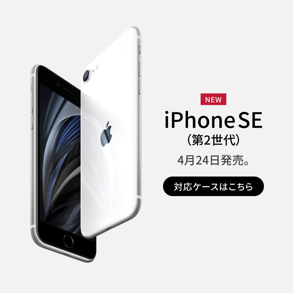 iPhoneSE(第2世代)対応ケース