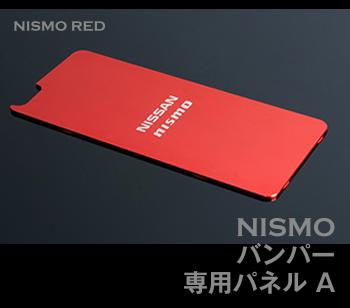 NISMO iPhoneバンパー専用パネルA