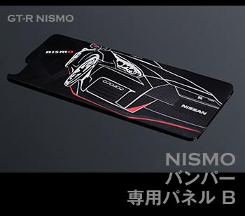 NISMO iPhoneバンパー専用パネルB