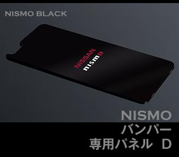 NISMO iPhoneバンパー専用パネルD
