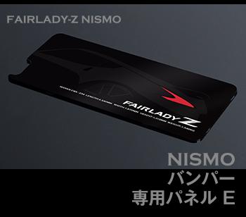 NISMO iPhoneバンパー専用パネルE
