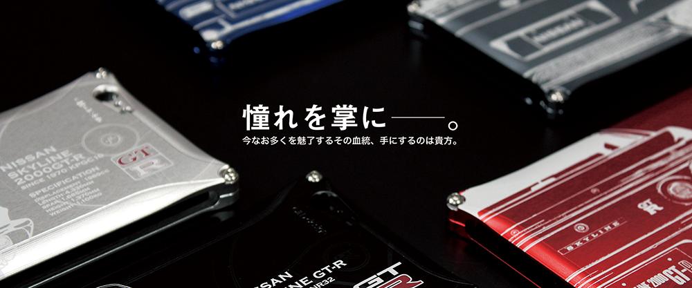 NISSAN GT-R ジュラルミン製iPhoneケース