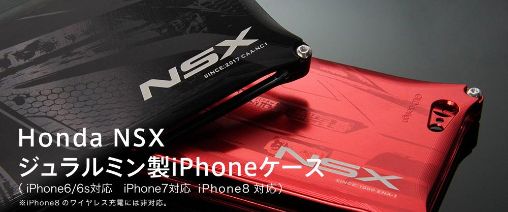 ホンダ(HONDA)NSX ジュラルミン製iPhoneケース