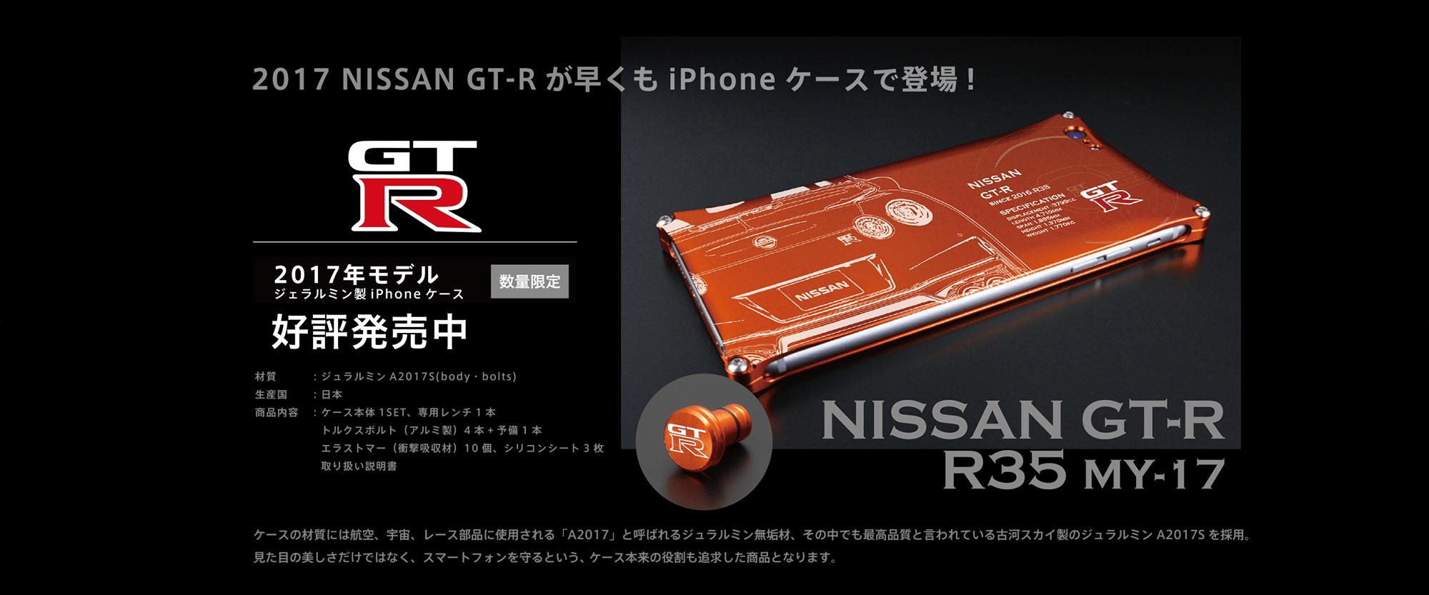 NISSAN GT-R R35 MY-17