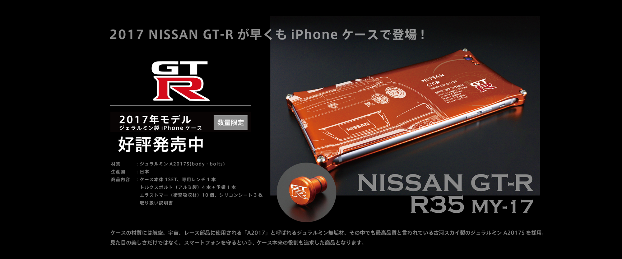 NISSAN GT-R R35 MY-17 iPhoneケース
