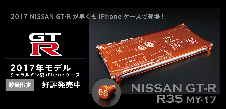 GT-Rスマホケース