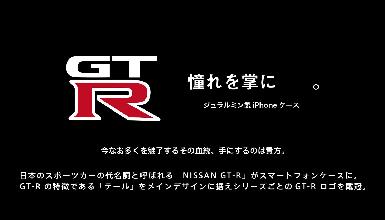 GT-R ジェラルミン製iPhoneケース 憧れを掌に。日本のスポーツカーの代名詞と呼ばれる「NISSAN GT-R」がスマートフォンケースに。GT-R の特徴である「テール」をメインデザインに据えシリーズごとのGT-R ロゴを戴冠。